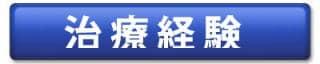 不妊症・圧迫骨折・腰痛・肩こり・うつ病など色々な経験が豊富な泉佐野市のかつもと鍼灸院/貝塚市・泉南市・熊取町